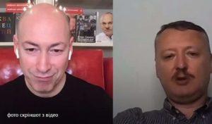 СБУ перевіряє інтерв'ю Гордона з російським терористом