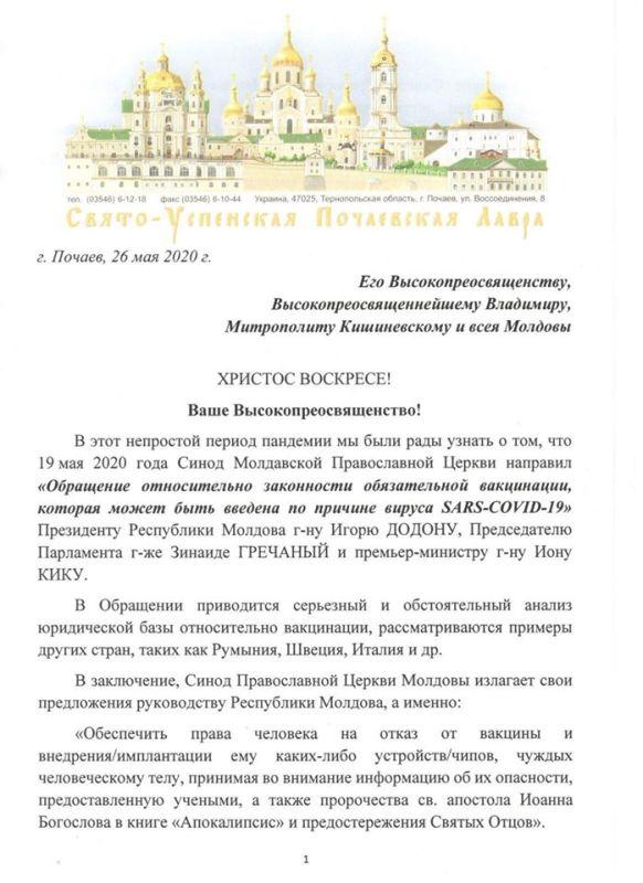 """Намісник Почаївської лаври заявив про """"мікрочіпну вакцину, контрольовану 5G"""""""