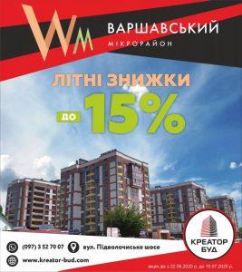 Креатор-Буд пропонує літні гарячі ціни у Варшавському Мікрорайоні