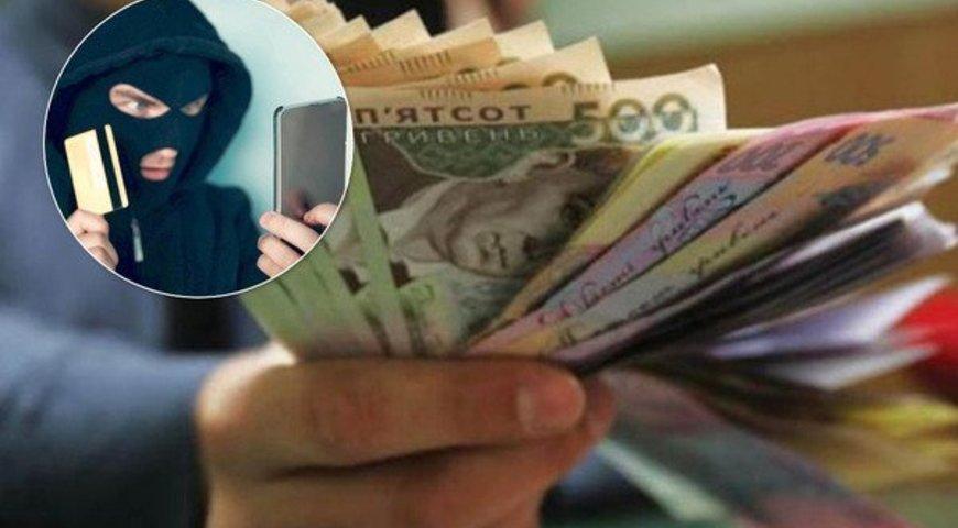 На Тернопільщині жінка віддала шахраям понад 10 тисяч гривень