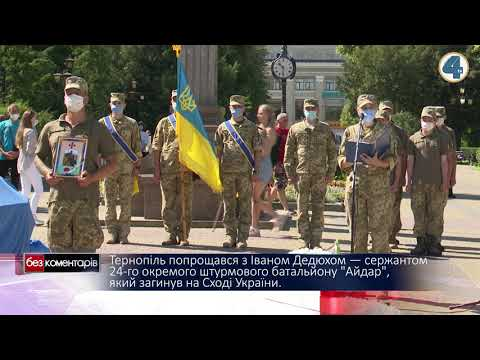 У Тернополі на майдані попрощалися із загиблим бійцем (ВІДЕО)