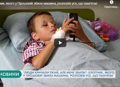 8-річний Юрчик, якого у Прошовій збив п'яний водій, вийшов з коми і розповів усе, що пам'ятає (ВІДЕО)