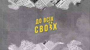«Мистецький фестиваль «Ї» мандруватиме Україною до відомих письменників
