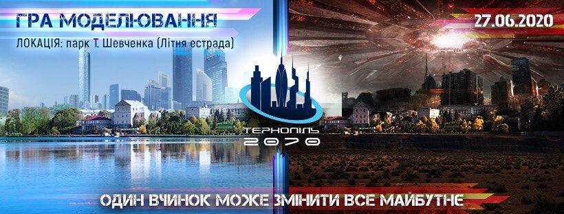 Рольову гру для молоді проведуть в парку Тернополя