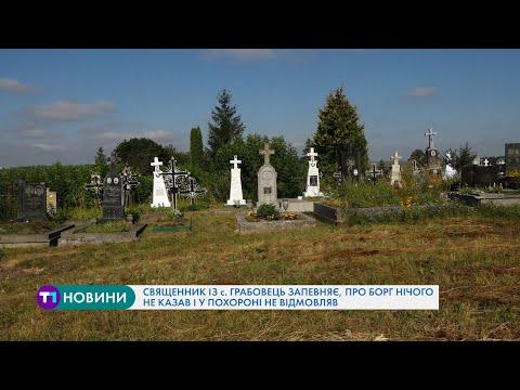 Поховання мешканця Грабівця переросло у церковний скандал