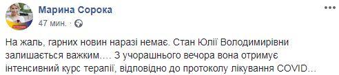 У Юлії Тимошенко важкий стан, її уже підключили до апарату ШВЛ, – ЗМІ