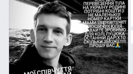 25-річний українець трагічно загинув у Чехії: родичі просять допомогти транспортувати тіло (ФОТО)