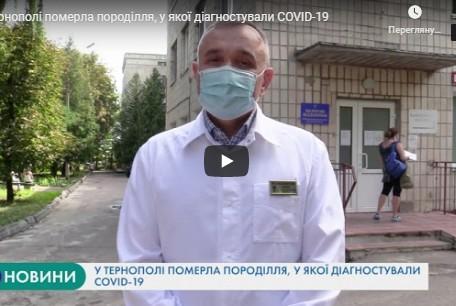 """""""Скликалися консиліуми"""": подробиці смерті 29-річної жінки у пологовому в Тернополі (ВІДЕО)"""