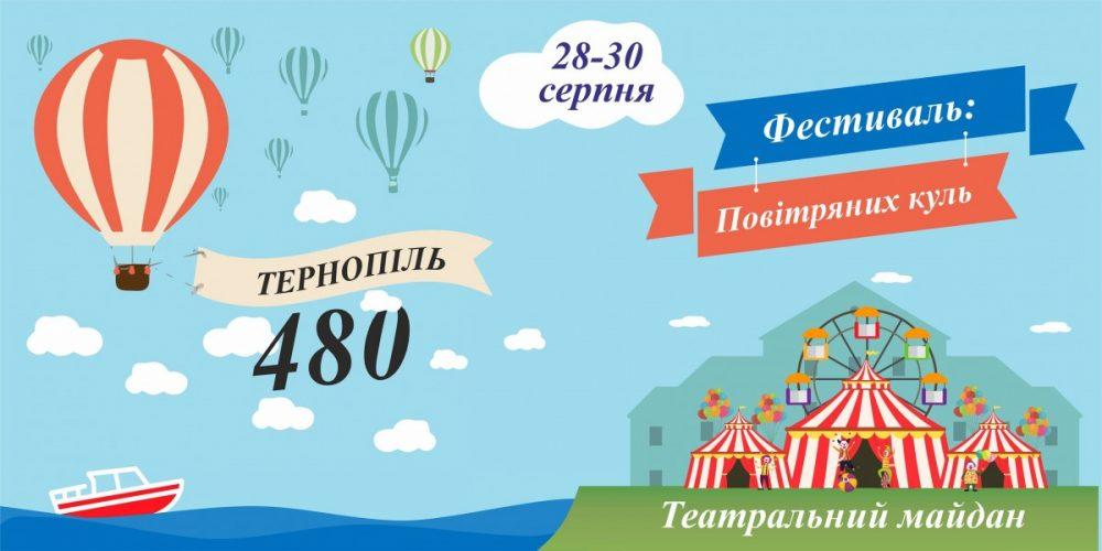 Фестиваль повітряних куль приурочать 480-річчю Тернополя