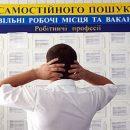 На Тернопільщині понад 12,5 тисяч безробітних