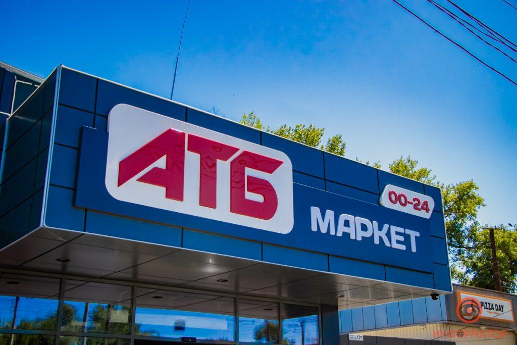«АТБ» для тебе: збираймо продуктовий кошик, не витрачаючи зайвого