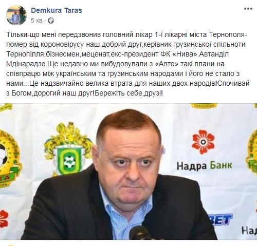 """Коронавірус забрав життя експрезидента ФК """"Нива"""" Мдінарадзе"""