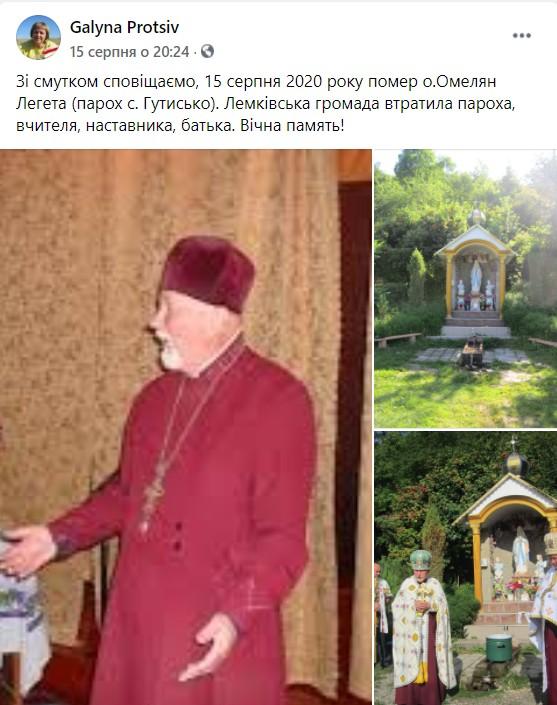 Помер священник лемківської церкви на Бережанщині