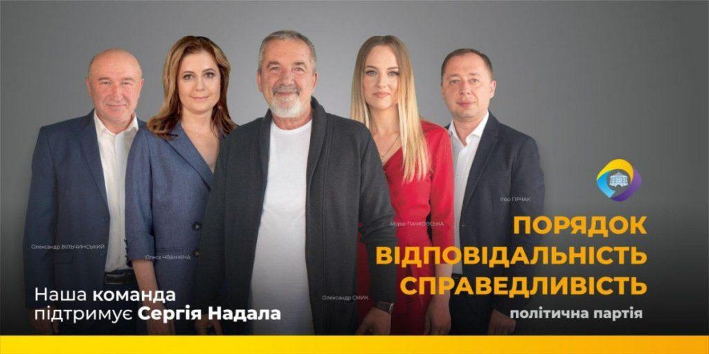 Сергій Надал підтримав партію Олександра Смика «Порядок. Відповідальність. Справедливість», хоча сам буде балотуватись від Свободи