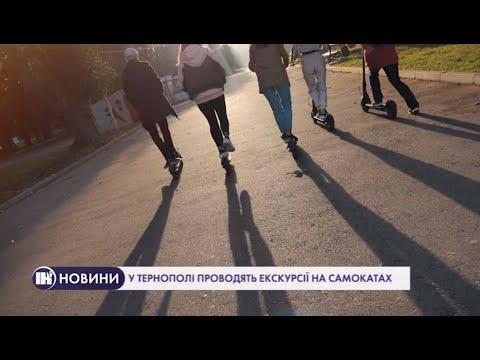 У Тернополі проводять екскурсії на самокатах (ВІДЕО)