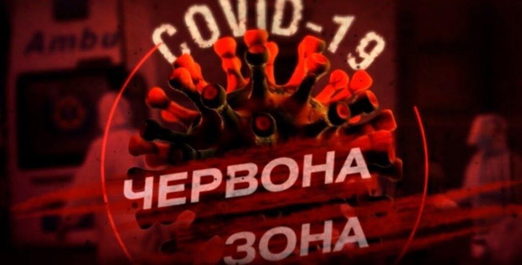 В Україні оновили епідемічні зони: Тернопіль та велика частина області далі в червоній (КАРТА)