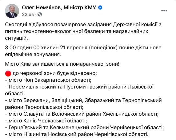 """Тернопіль з понеділка – у """"помаранчевій"""" зоні"""