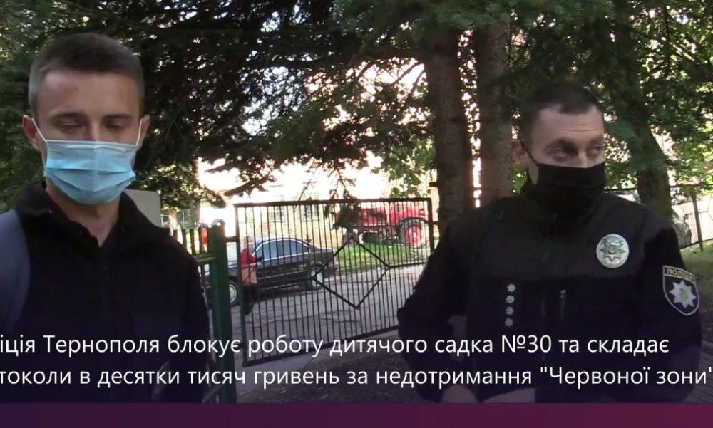 """У Тернополі зранку 8 вересня почався наступ поліцейських на школи, садочки, підприємства заради """"червоної зони"""" (ВІДЕО)"""