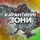 У деяких районах Тернопільщини ввели додаткові обмеження (ПЕРЕЛІК)