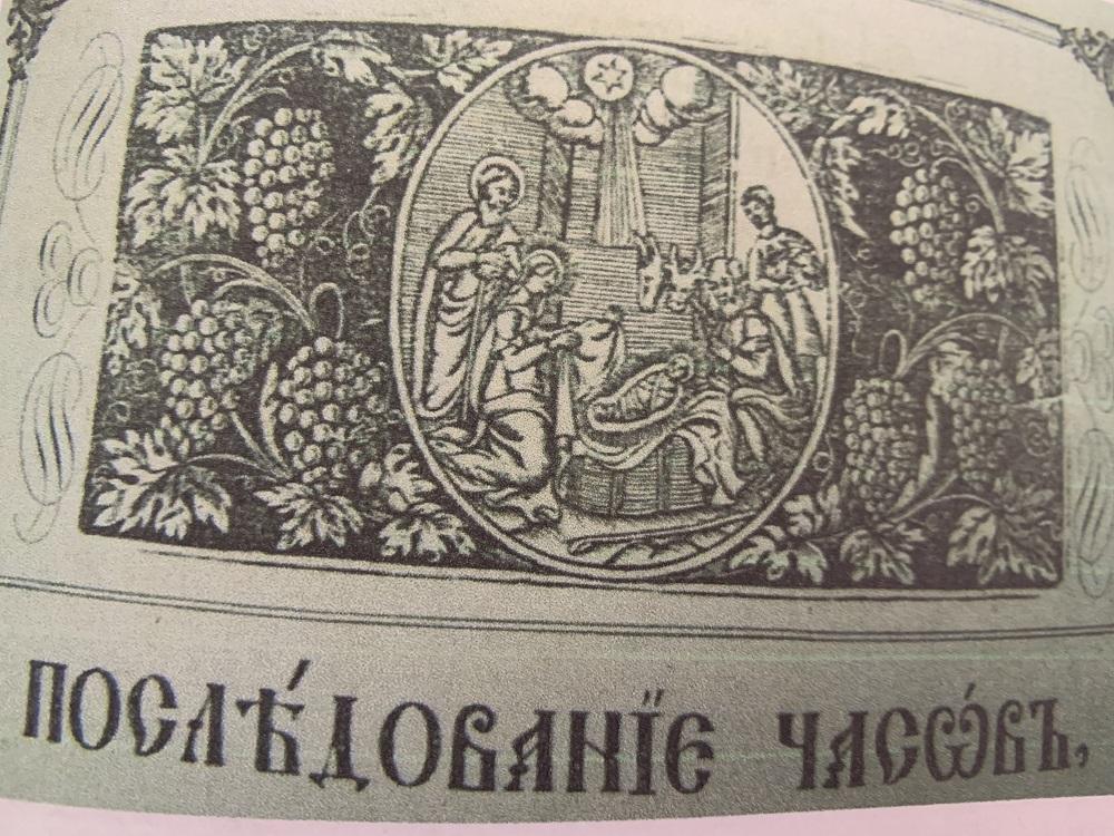 """З України хотіли вивезти старовинний """"Часослов"""", виданий у Почаївській лаврі"""