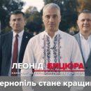 Тернопільська ТВК зареєструвала Леоніда Бицюру кандидатом на посаду міського голови Тернополя