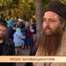 Священник з Тернопільщини на мітингу в Києві закликав людей відмовитися від вакцинації (ВІДЕО)
