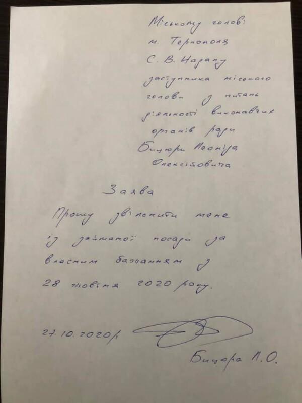 З міської ради звільнився кандидат на посаду мера Тернополя (ЗАЯВА)
