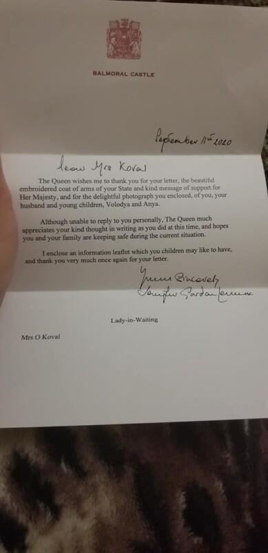 Мрії збуваються: Королева Великобританії Єлизавета ІІ написала лист тернополянці. Про що?