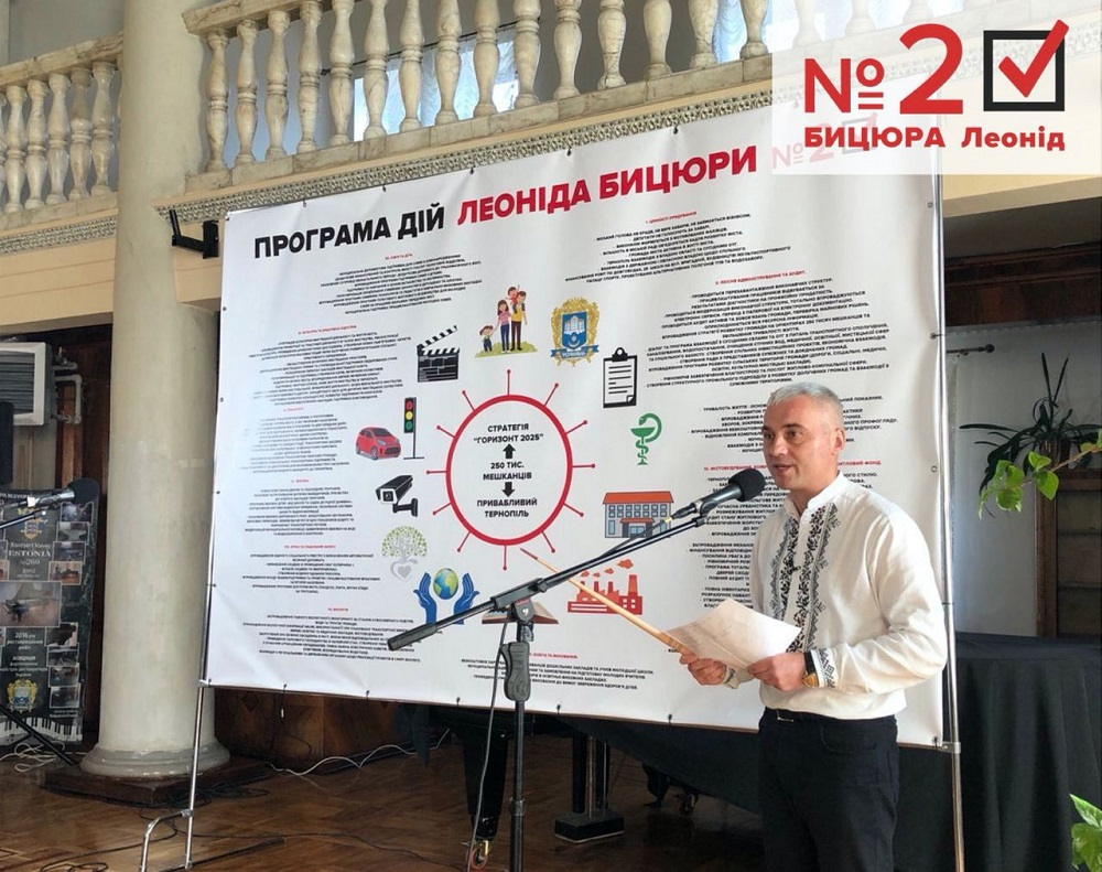 Леонід Бицюра презентував Програму дій