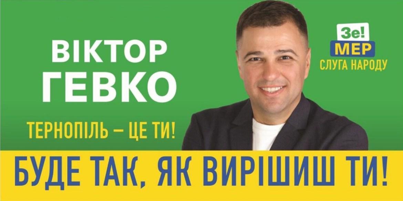 Віктор Гевко: «Замість політичних кланів пора обирати авторитетних фахівців, які зібралися в команді «Слуги Народу»