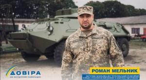 Роман Мельник: «Кожен українець повинен бути готовим до війни, тільки тоді несподівані гості не прийдуть»