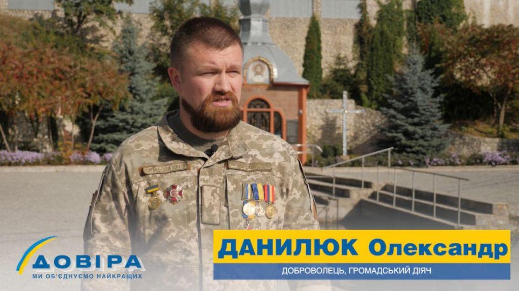Новостворена партія «Довіра» знайомить жителів Тернопільщині із ще одним представником своєї команди.