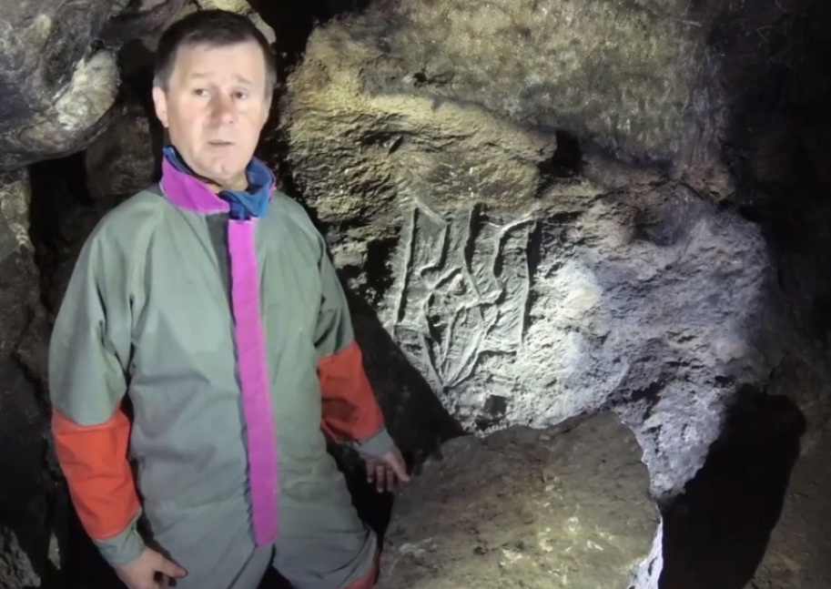 На Тернопільщині у печері виявили вибитий на стіні тризуб (ВІДЕО)