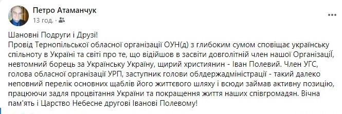 У Тернополі помер колишній заступник голови ОДА