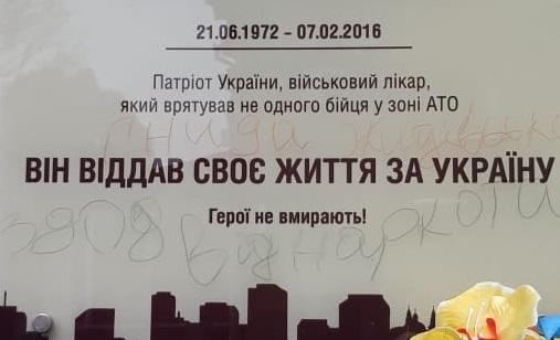 """""""Тебе, тварино, знайдуть"""": у Тернополі спаплюжили меморіальну дошку померлому військовому медику (ФОТО)"""
