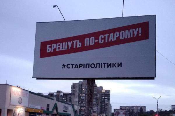 «Щоб не було гірше»: чому українці голосують за «старих» політиків?