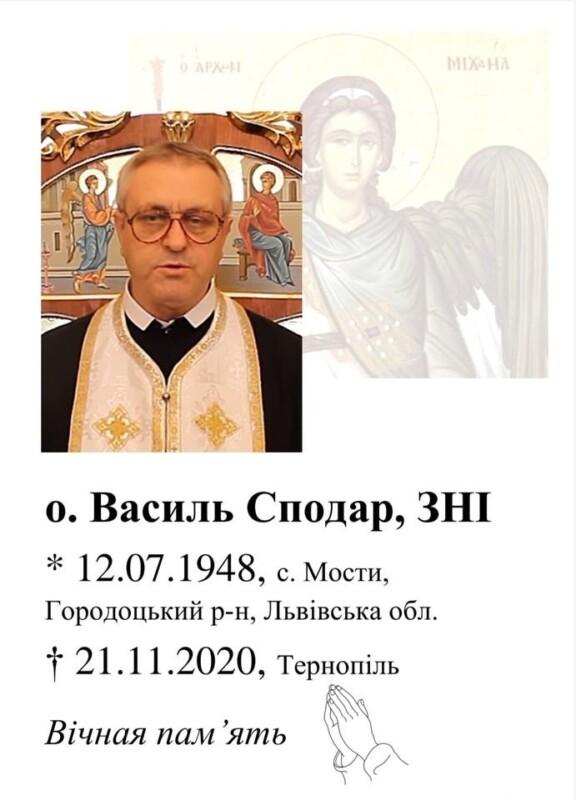 У Тернополі помер відомий священник (ФОТО)