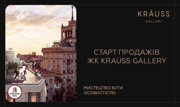 Компанія «Креатор-Буд» розпочала продаж квартир  у ЖК Krauss Gallery, що у центрі Києва