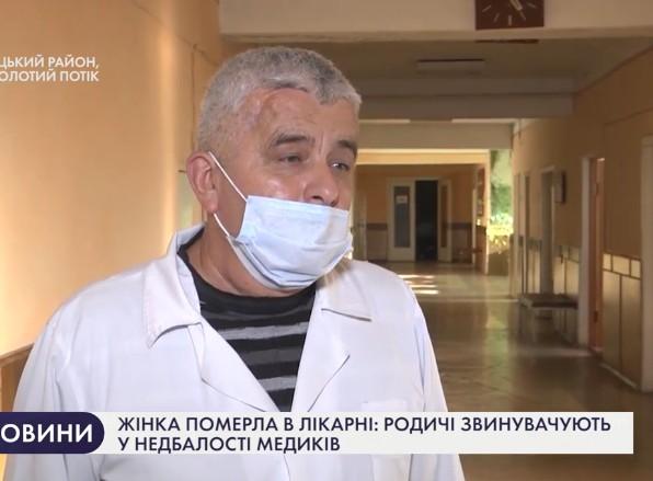 """""""Мама пішла в лікарню своїми ногами"""": на Тернопільщині родичі звинувачують лікарів у смерті жінки (ВІДЕО)"""