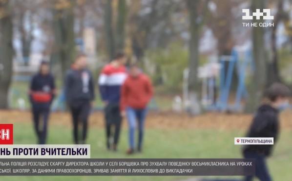 """На Тернопільщині восьмикласник, який цькував і принижував вчительку, став """"відомим"""" (ВІДЕО)"""