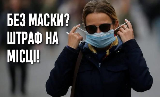 Від сьогодні українців без масок штрафуватимуть на місці
