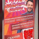 У Тернополі закладчики взагалі знахабніли: продають наркотики використовучи ім'я відомого шоумена (ФОТО)