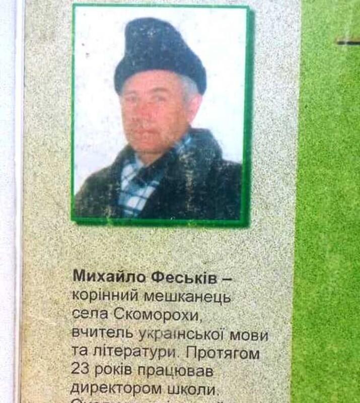 На Тернопільщині помер шанований директор школи (ФОТО)