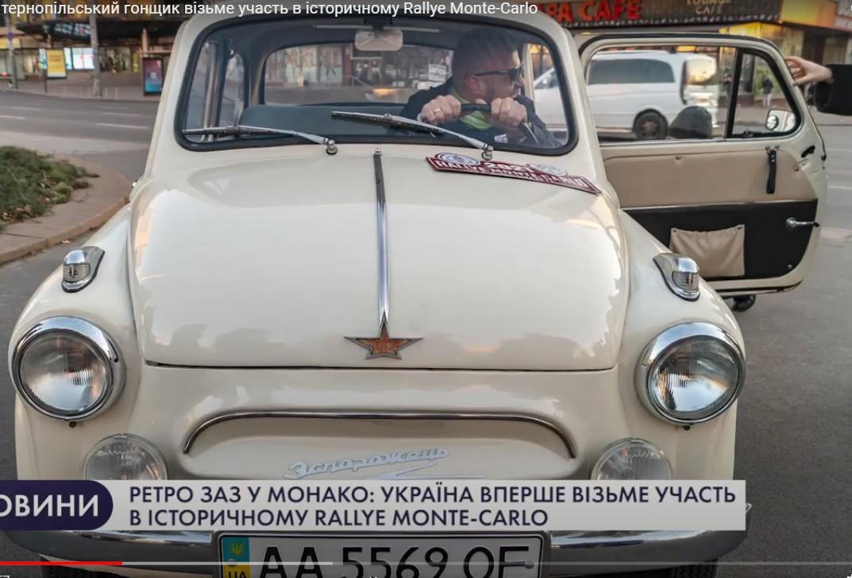 Тернопільський гонщик візьме участь в історичному Rallye Monte-Carlo (ВІДЕО)