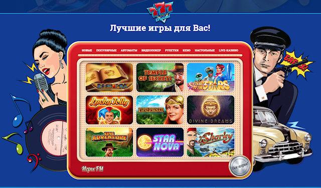 Онлайн казино - запуск классических слотов и приятное оформление