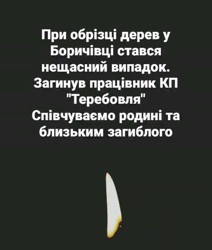 На Тернопільщині працівник комунального підприємства загинув на роботі