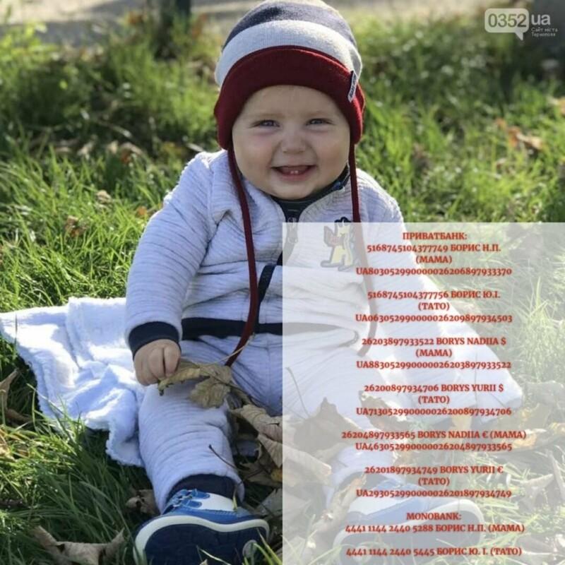 """""""Шок, сльози, розчарування"""": збирають кошти на лікування 1,5-річного хлопчика, у якого виявили рідкісну недугу"""