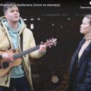 Аркадій Войтюк заспівав пісню Віктора Павліка (ВІДЕО)