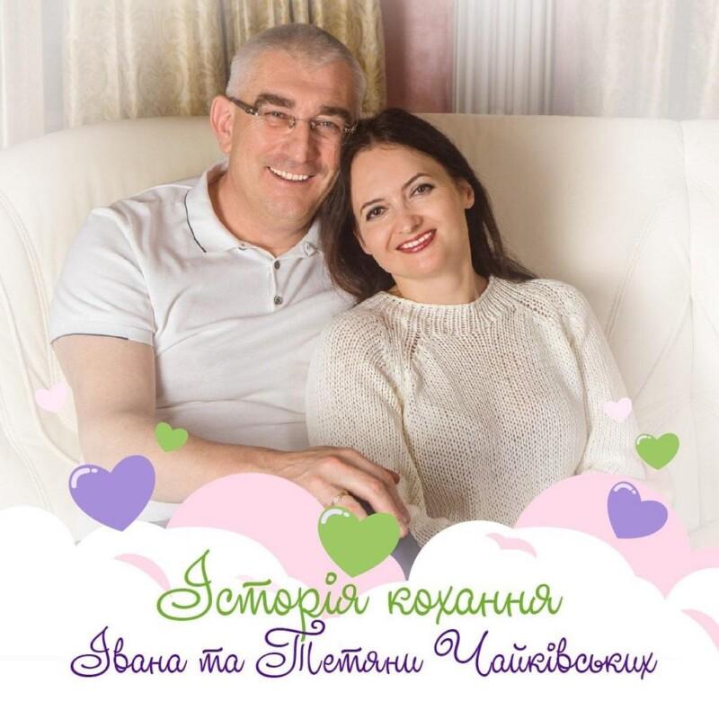 Тернопільські депутати розповіли свої історії кохання (ФОТО)