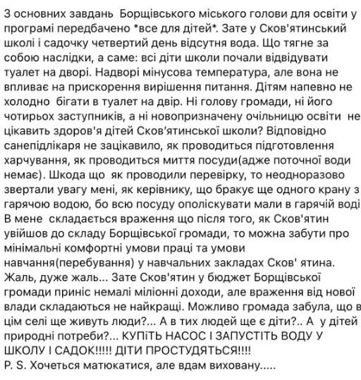 """""""А їм не холодно?"""": на Тернопільщині діти з школи та садочка змушені бігати в туалет на вулицю"""